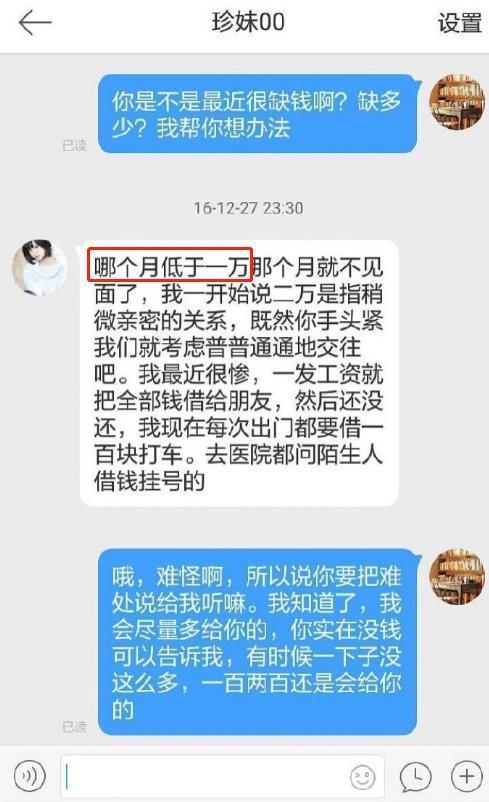 搞笑人民币一万_18线女团偶像被曝问男粉要钱,3年索取50万,还曾被纳入失信名单 ...