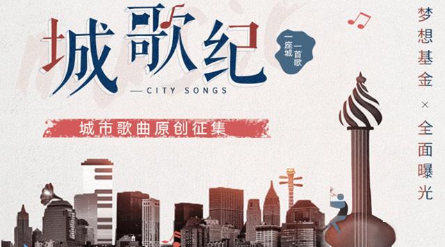 """""""城歌紀""""人氣歌曲獎誕生!多風格音樂人唱出城市心聲"""