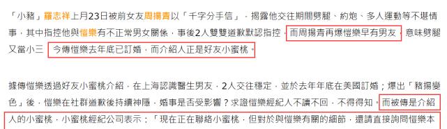 蝴蝶姐姐的真爱不是罗志祥?被曝恺乐去年已订婚,经纪公司称不便给出回应!