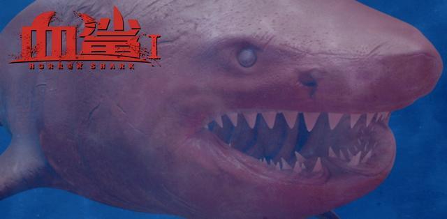 《血鲨1》今日上线,方力申、周韦彤肉搏变异鲨
