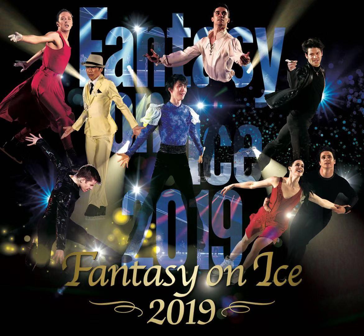 Fantasy on Ice2020冰上幻想发布会登陆上海 梦幻冰上艺术大秀上演
