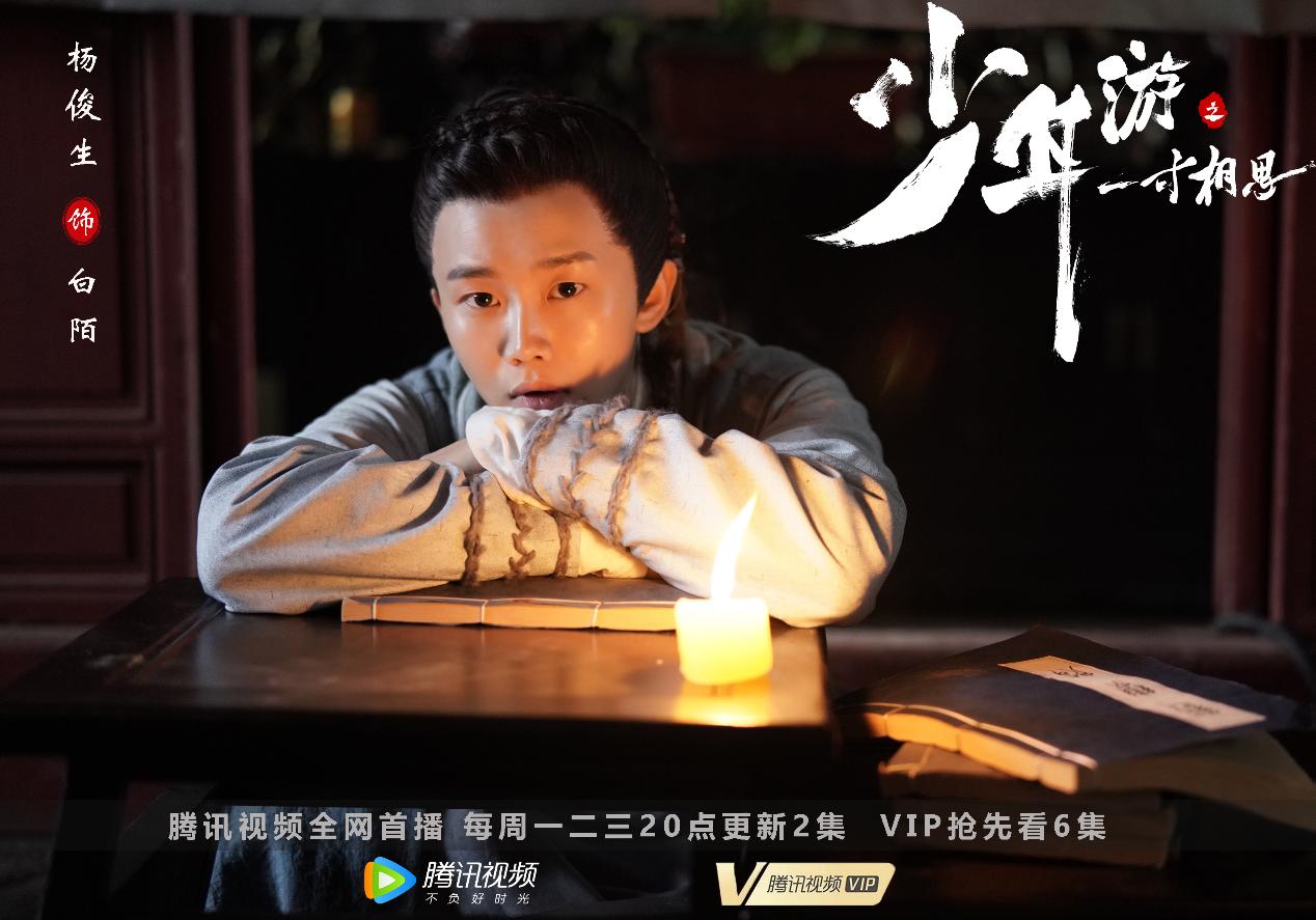 电影《少年游之一寸相思》迅雷电影4K.HD国语中字1080p.HD下载5G