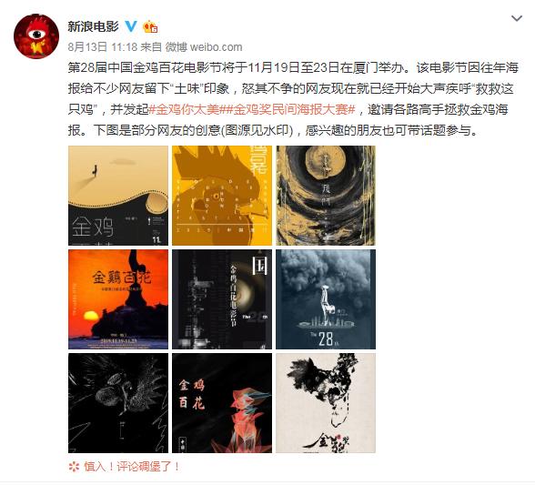 网友发起金鸡奖民间海报大赛