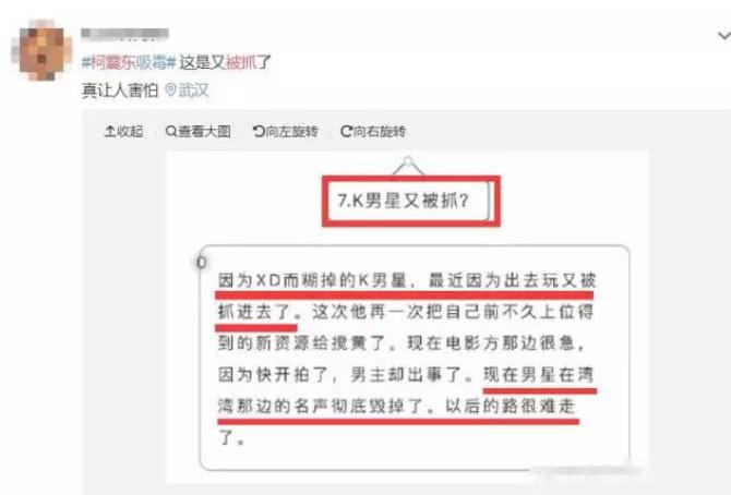 网曝嫖娼被捕?柯震东经纪公司:保留法律追诉权