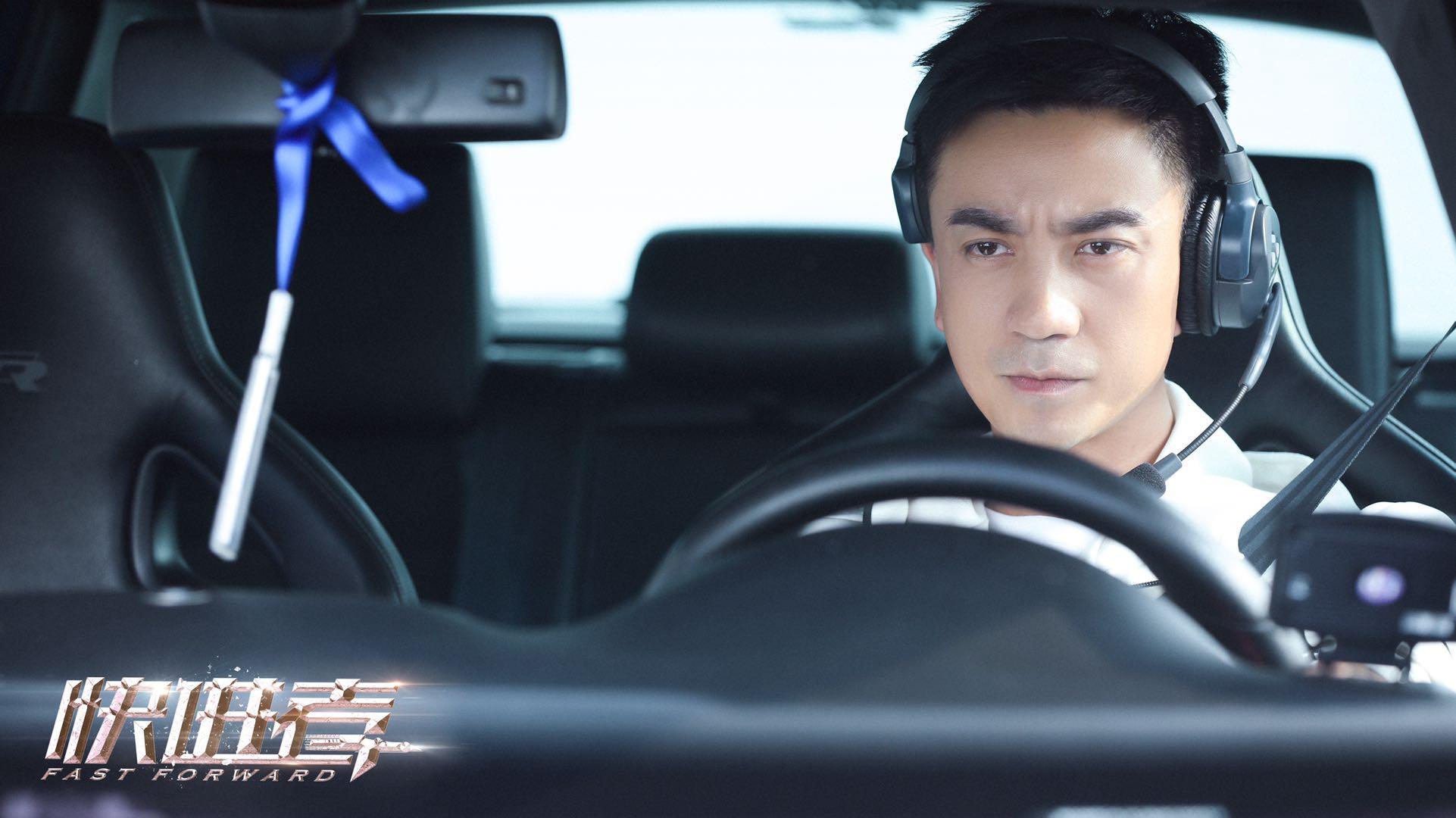 《快进者》张瑞涵成功逆袭追梦,体验极速重启新可能